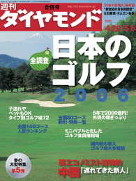 紀伊國屋書店BookWebで買える「週刊ダイヤモンド 06年5月6日合併号」の画像です。価格は690円になります。