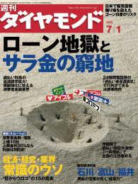 紀伊國屋書店BookWebで買える「週刊ダイヤモンド 06年7月1日号」の画像です。価格は690円になります。
