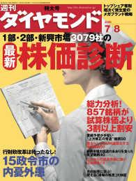 紀伊國屋書店BookWebで買える「週刊ダイヤモンド 06年7月8日号」の画像です。価格は690円になります。
