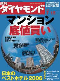紀伊國屋書店BookWebで買える「週刊ダイヤモンド 06年7月15日号」の画像です。価格は690円になります。
