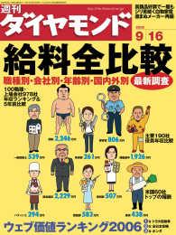 紀伊國屋書店BookWebで買える「週刊ダイヤモンド 06年9月16日号」の画像です。価格は690円になります。