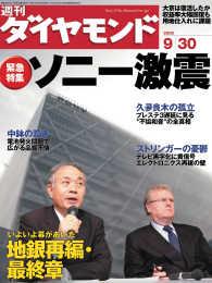 紀伊國屋書店BookWebで買える「週刊ダイヤモンド 06年9月30日号」の画像です。価格は690円になります。