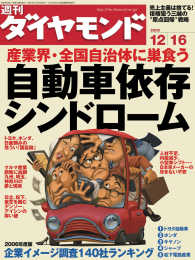 紀伊國屋書店BookWebで買える「週刊ダイヤモンド 06年12月16日号」の画像です。価格は690円になります。