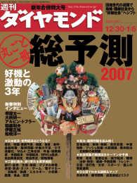 紀伊國屋書店BookWebで買える「週刊ダイヤモンド 07年1月6日号」の画像です。価格は690円になります。