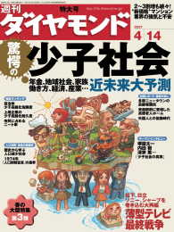 紀伊國屋書店BookWebで買える「週刊ダイヤモンド 07年4月14日号」の画像です。価格は690円になります。
