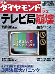 紀伊國屋書店BookWebで買える「週刊ダイヤモンド 07年6月2日号」の画像です。価格は690円になります。