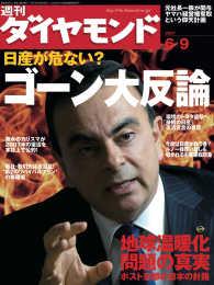 紀伊國屋書店BookWebで買える「週刊ダイヤモンド 07年6月9日号」の画像です。価格は690円になります。