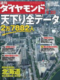 紀伊國屋書店BookWebで買える「週刊ダイヤモンド 07年6月23日号」の画像です。価格は690円になります。