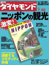 紀伊國屋書店BookWebで買える「週刊ダイヤモンド 07年7月28日号」の画像です。価格は690円になります。