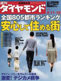 紀伊國屋書店BookWebで買える「週刊ダイヤモンド 07年8月18日合併号」の画像です。価格は690円になります。