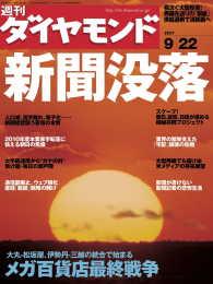 紀伊國屋書店BookWebで買える「週刊ダイヤモンド 07年9月22日号」の画像です。価格は690円になります。