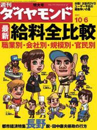 紀伊國屋書店BookWebで買える「週刊ダイヤモンド 07年10月6日号」の画像です。価格は690円になります。