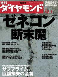 紀伊國屋書店BookWebで買える「週刊ダイヤモンド 07年12月1日号」の画像です。価格は690円になります。