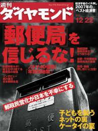 紀伊國屋書店BookWebで買える「週刊ダイヤモンド 07年12月22日号」の画像です。価格は690円になります。