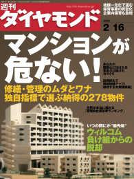 紀伊國屋書店BookWebで買える「週刊ダイヤモンド 08年2月16日号」の画像です。価格は690円になります。