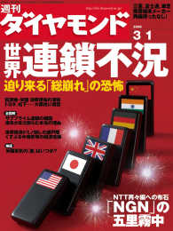 紀伊國屋書店BookWebで買える「週刊ダイヤモンド 08年3月1日号」の画像です。価格は690円になります。