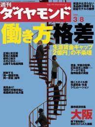 紀伊國屋書店BookWebで買える「週刊ダイヤモンド 08年3月8日号」の画像です。価格は690円になります。