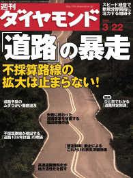 紀伊國屋書店BookWebで買える「週刊ダイヤモンド 08年3月22日号」の画像です。価格は690円になります。