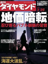 紀伊國屋書店BookWebで買える「週刊ダイヤモンド 08年3月29日号」の画像です。価格は690円になります。