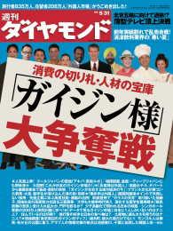 紀伊國屋書店BookWebで買える「週刊ダイヤモンド 08年5月31日号」の画像です。価格は690円になります。
