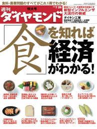 紀伊國屋書店BookWebで買える「週刊ダイヤモンド 08年7月26日号」の画像です。価格は690円になります。