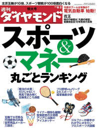 紀伊國屋書店BookWebで買える「週刊ダイヤモンド 08年8月2日号」の画像です。価格は690円になります。