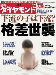 紀伊國屋書店BookWebで買える「週刊ダイヤモンド 08年8月30日号」の画像です。価格は690円になります。