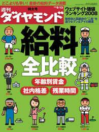 紀伊國屋書店BookWebで買える「週刊ダイヤモンド 08年9月13日号」の画像です。価格は690円になります。