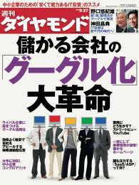 紀伊國屋書店BookWebで買える「週刊ダイヤモンド 08年9月27日号」の画像です。価格は690円になります。
