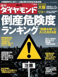 紀伊國屋書店BookWebで買える「週刊ダイヤモンド 08年10月4日号」の画像です。価格は690円になります。