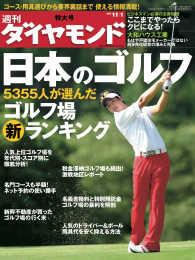 紀伊國屋書店BookWebで買える「週刊ダイヤモンド 08年11月1日号」の画像です。価格は690円になります。