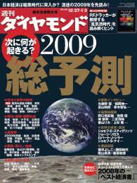 紀伊國屋書店BookWebで買える「週刊ダイヤモンド 09年1月3日合併号」の画像です。価格は690円になります。