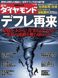 紀伊國屋書店BookWebで買える「週刊ダイヤモンド 09年1月10日号」の画像です。価格は690円になります。