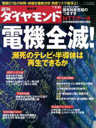 紀伊國屋書店BookWebで買える「週刊ダイヤモンド 09年2月21日号」の画像です。価格は690円になります。