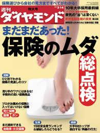 紀伊國屋書店BookWebで買える「週刊ダイヤモンド 09年3月14日号」の画像です。価格は690円になります。