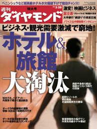 紀伊國屋書店BookWebで買える「週刊ダイヤモンド 09年3月28日号」の画像です。価格は690円になります。
