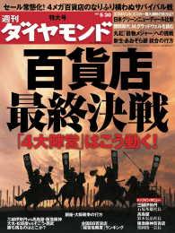 紀伊國屋書店BookWebで買える「週刊ダイヤモンド 09年5月30日号」の画像です。価格は690円になります。