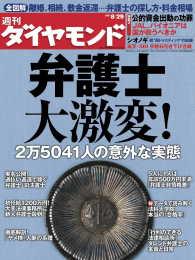 紀伊國屋書店BookWebで買える「週刊ダイヤモンド 09年8月29日号」の画像です。価格は690円になります。