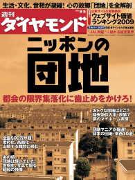紀伊國屋書店BookWebで買える「週刊ダイヤモンド 09年9月5日号」の画像です。価格は690円になります。