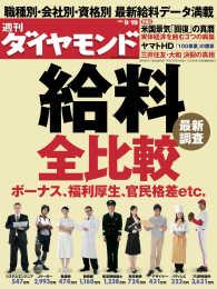 紀伊國屋書店BookWebで買える「週刊ダイヤモンド 09年9月19日号」の画像です。価格は690円になります。