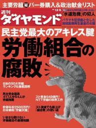 紀伊國屋書店BookWebで買える「週刊ダイヤモンド 09年12月5日号」の画像です。価格は690円になります。