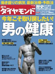 紀伊國屋書店BookWebで買える「週刊ダイヤモンド 10年1月9日号」の画像です。価格は690円になります。