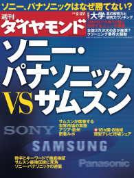 紀伊國屋書店BookWebで買える「週刊ダイヤモンド 10年2月27日号」の画像です。価格は690円になります。