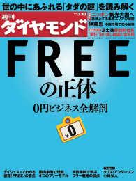 紀伊國屋書店BookWebで買える「週刊ダイヤモンド 10年3月13日号」の画像です。価格は690円になります。