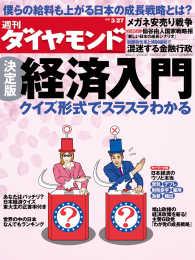 紀伊國屋書店BookWebで買える「週刊ダイヤモンド 10年3月27日号」の画像です。価格は690円になります。