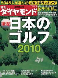 紀伊國屋書店BookWebで買える「週刊ダイヤモンド 10年5月8日合併号」の画像です。価格は690円になります。
