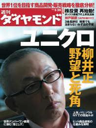 紀伊國屋書店BookWebで買える「週刊ダイヤモンド 10年5月29日号」の画像です。価格は690円になります。