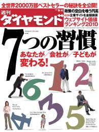 紀伊國屋書店BookWebで買える「週刊ダイヤモンド 10年9月4日号」の画像です。価格は690円になります。