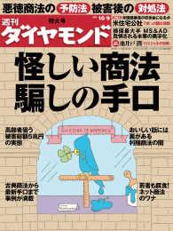 紀伊國屋書店BookWebで買える「週刊ダイヤモンド 10年10月9日号」の画像です。価格は690円になります。