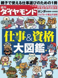 紀伊國屋書店BookWebで買える「週刊ダイヤモンド 10年11月27日」の画像です。価格は690円になります。